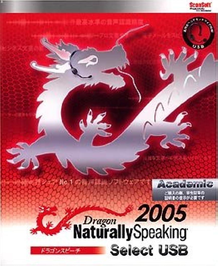 メタリックイタリアの首相Dragon NaturallySpeaking 05Select USB 日本語版 アカデミック版