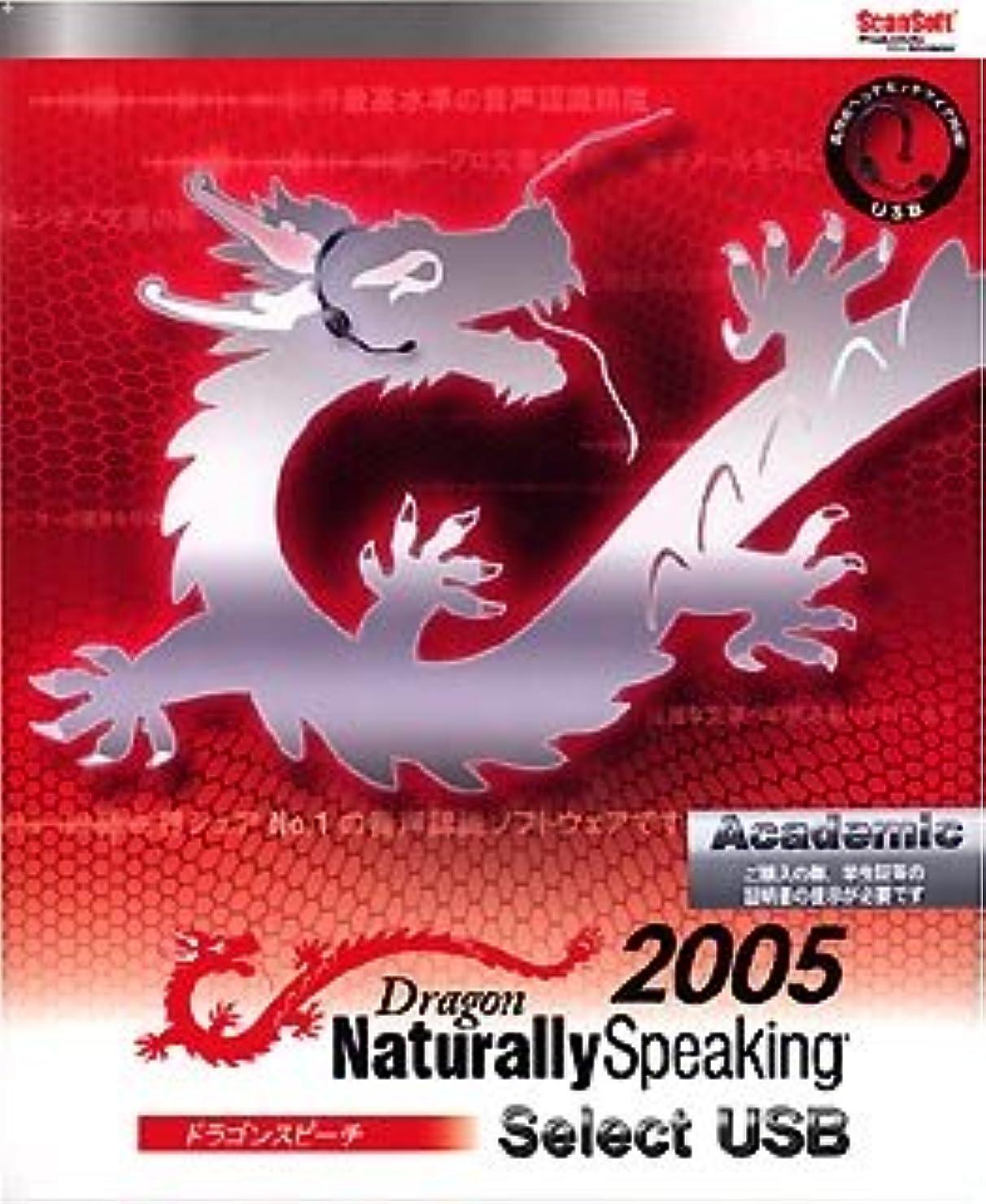チェリー子孫移住するDragon NaturallySpeaking 05Select USB 日本語版 アカデミック版
