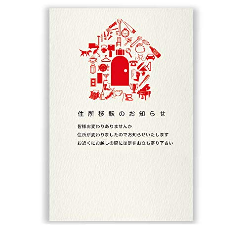 高級紙 私製 引越しはがき 文例印刷入 30枚 デザインNo.108 (文例A)