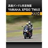 高速タンデム実走検証:YAMAHA XP500 TMAX[2004]