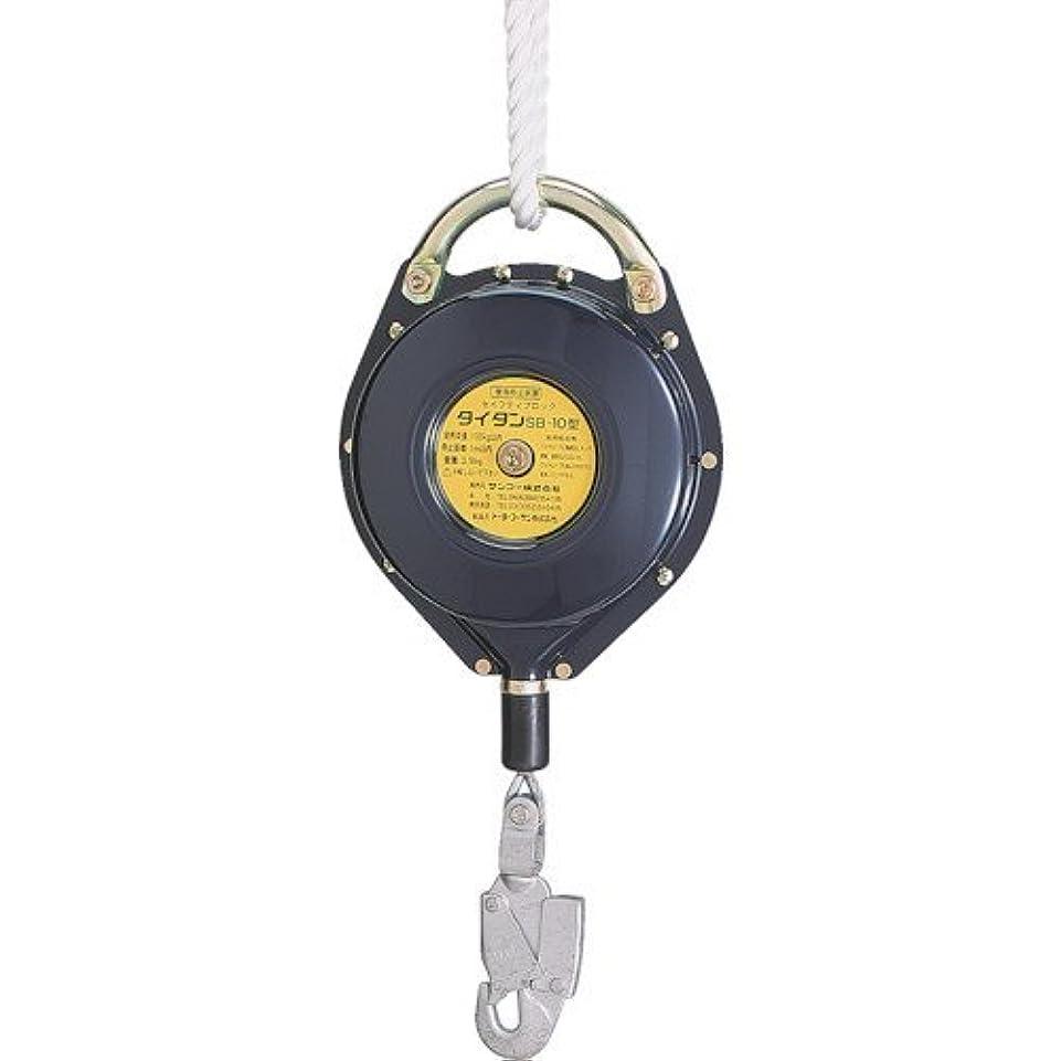 悩み延ばす素晴らしいタイタン セイフティブロック(ワイヤーロープ式) SB10 [安全帯 落下防止 電気工事 高所での安全作業]