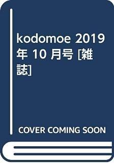 kodomoe 2019年 10 月号 [雑誌]