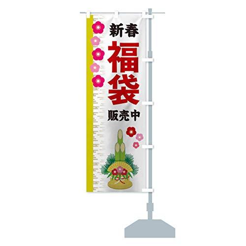 福袋 のぼり旗 サイズ選べます(ジャンボ90x270cm 右チチ)