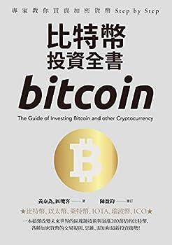 比特幣投資全書  專家教你買賣加密貨幣Step by Step  Traditional Chinese Edition