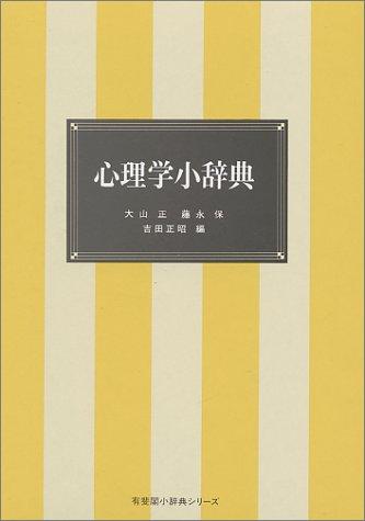 心理学小辞典 (有斐閣小辞典シリーズ)