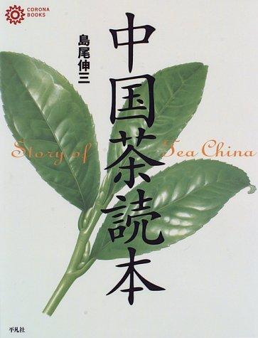 中国茶読本 (コロナ・ブックス)