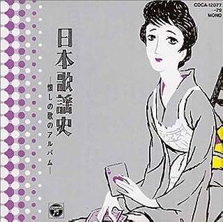 日本歌謡史〜懐しの歌のアルバム