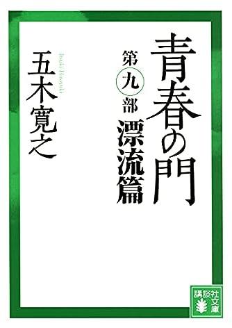 青春の門 第九部 漂流篇 (講談社文庫)