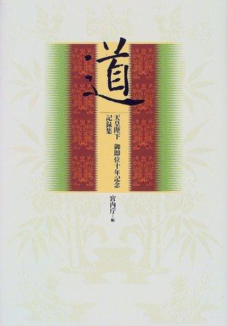 道―天皇陛下御即位十年記念記録集