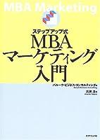 ステップアップ式MBAマーケティング入門