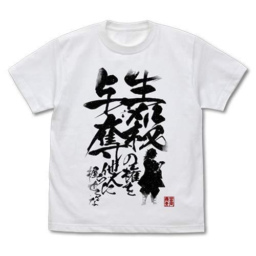 鬼滅の刃 生殺与奪の権を他人に握らせるな Tシャツ/WHITE-XL