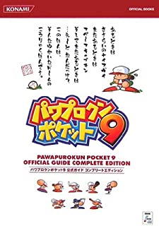 パワプロクンポケット9公式ガイドコンプリートエディション (KONAMI OFFICIAL BOOKS)