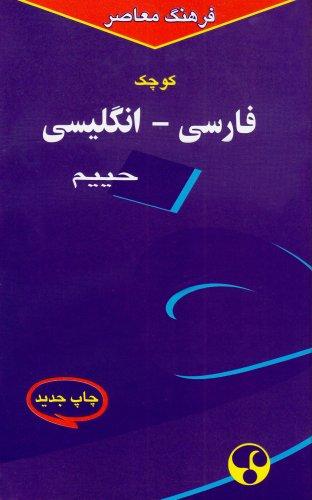 Farhang Mo'Aser's Shorter Persian-English Dictionary