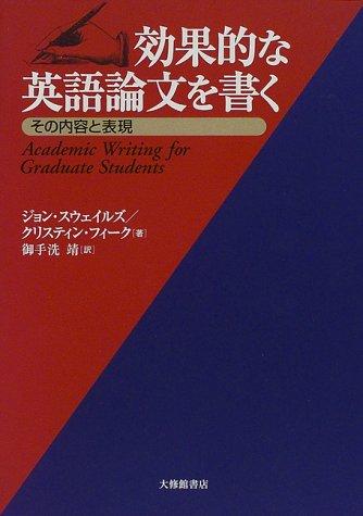 効果的な英語論文を書く―その内容と表現
