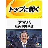 トップに聞く~ヤマハ 社長 中田 卓也~