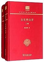 古史辨自序(纪念版上下)(精)/中华现代学术名著丛书