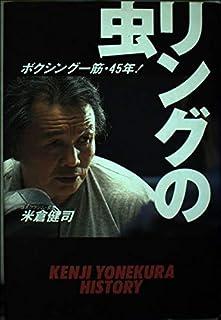 リングの虫―ボクシング一筋・四五年 (ノンフィクションブックス)