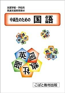 中高生のための国語