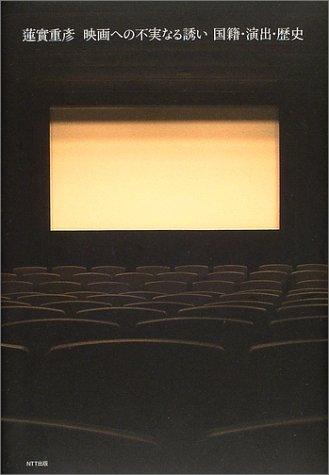 映画への不実なる誘い―国籍・演出・歴史