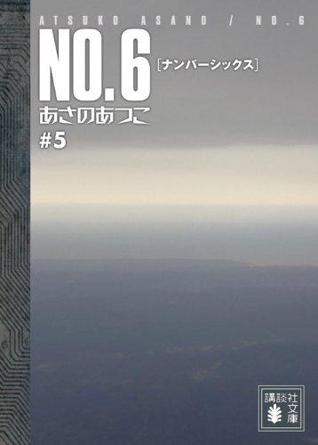 NO.6〔ナンバーシックス〕#5 (講談社文庫)