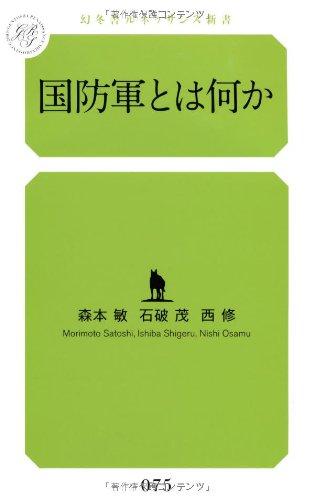 国防軍とは何か (幻冬舎ルネッサンス新書 も-5-1)の詳細を見る