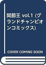 関節王 vol.1 (グランドチャンピオンコミックス)