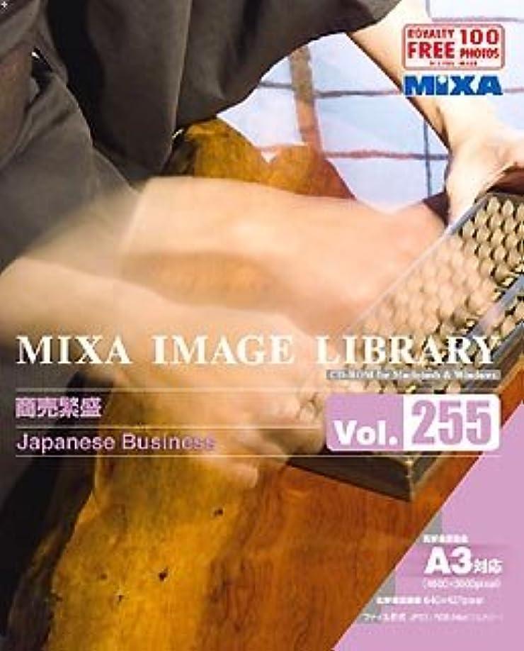 東部マークされた混合MIXA IMAGE LIBRARY Vol.255 商売繁盛