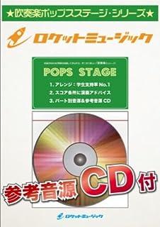 Ki・mi・ni・mu・chu/EXILE【参考音源CD付,初中級用,パート別音源あり,15人~演奏可能】】POP141 (吹奏楽譜ポップスステージ)