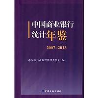 中国商业银行统计年鉴(2007-2013)