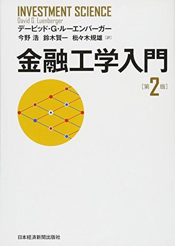 金融工学入門 第2版