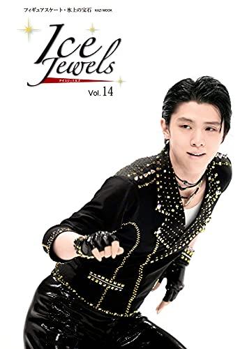 Ice Jewels(アイスジュエルズ)Vol.14~羽生結弦スペシャルインタビュー~(KAZIムック)