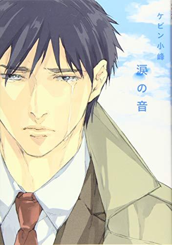 涙の音 (花丸コミックス・プレミアム)