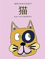 适合4-5岁儿童的涂色书 (猫): 本书共包含40页简单的涂色页,减少儿童挫败感,提高自信。本书有助于&#2432