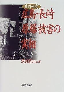 共同研究 広島・長崎原爆被害の実相