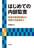 41EASgNecZL. SL200  - 公認内部監査人試験 01