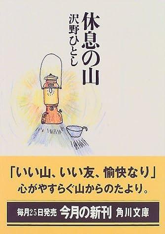 休息の山 (角川文庫)