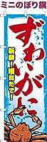 卓上ミニのぼり旗 「ずわいがに」ズワイ蟹 カニ 短納期 既製品 13cm×39cm ミニのぼり