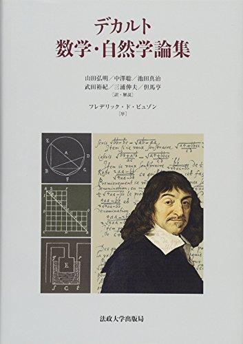 デカルト 数学・自然学論集