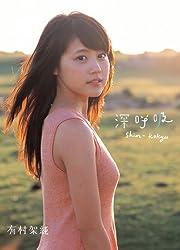 有村架純1st写真集 「深呼吸-Shin・Kokyu-」 有村架純写真集