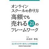オンラインスクールの作り方-高額でも売れる21のフレームワーク: コンテンツマーケティングの教科書 (エベレスト出版)