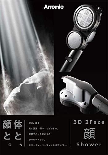 Arromic(アラミック)『3D2フェイス顔シャワー(3D-C1A)』