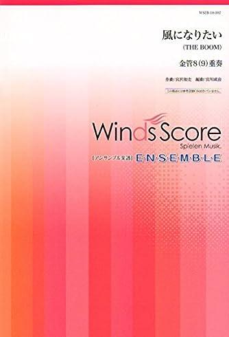 WSEB-18-7 アンサンブル譜 金管8(9)重奏 風になりたい/THE BOOM (参考音源CDなし) (金管アンサンブル楽譜 金管8(9)重奏)
