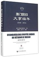 澳门回归大事编年(2010-2014)
