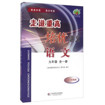 Into high weight training and excellent Lecture: Language (ninth grade a full-color New Edition)(Chinese Edition)