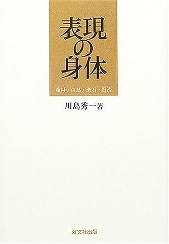表現の身体―藤村・白鳥・漱石・賢治