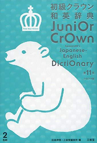 三省堂『初級クラウン和英辞典 第11版 シロクマ版』