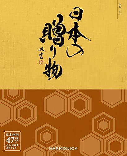 ハーモニック カタログギフト 日本の贈り物 金色 (こんじき)