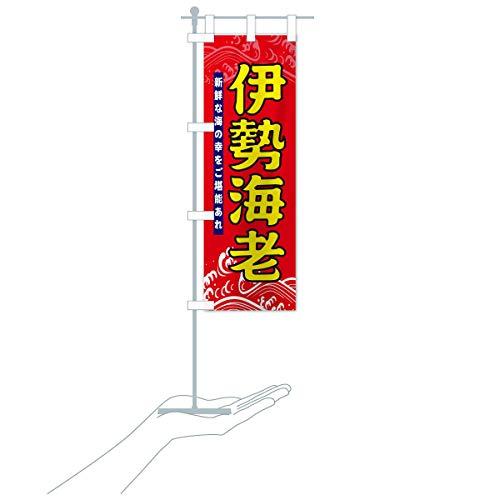 卓上ミニ伊勢海老 のぼり旗 サイズ選べます(卓上ミニのぼり10x30cm 立て台付き)