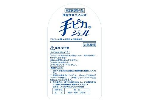 健栄製薬 手ピカジェル 60ml