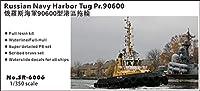 スノーマンモデル 1/350 ロシア海軍 Pr90600型 タグボート ウォーターライン&フルハル レジンキット